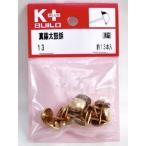 K+真鍮太鼓鋲 13mm 3個セット