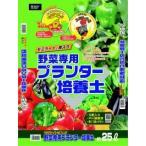 野菜専用プランター培養土 25L