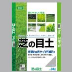 芝の目土(肥料なし)14L