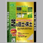 芝の目土(肥料あり)14L