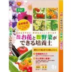 きれいなお花とおいしい野菜ができる培養土 5L