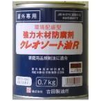 環境配慮型 クレオソート油R こげ茶 0.7kg
