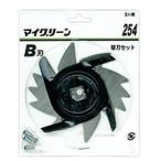 日工タナカ マイグリーン用替え刃254替え刃セットB