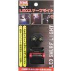 TRAD LEDスマーフライト レッド TSL-R