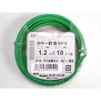 カラー針金 緑 #18×10m 5個セット
