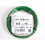 カラー針金 緑 #20×15m 5個セット