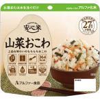 アルファー食品 安心米 山菜おこわ 100g 15個セット