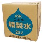 KYK 工業用精製水 20L