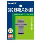 G1/2オスネジニップル GWA65GY