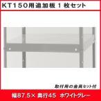 北島 KT150—1型用追加板セット ホワイトグレー