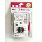 sanwa(三和電気計器)『アナログマルチテスタ(AP33)』