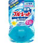 液体ブルーレットおくだけ つけ替用 ブルーミーアクアの香り