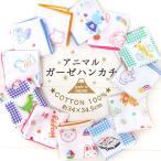手帕, 手巾 - アニマルガーゼハンカチ 綿100% 日本製 赤ちゃんのお口拭きやお肌のお手入れに欠かせないガーゼハンカチ ねこ くま リス うさぎ 恐竜 ベビー 1301-5476
