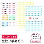 メール便送料無料 彩(irodori) 手ぬぐい 豆絞り 日本手ぬぐい 和柄 ハンカチ おしゃれ 水玉