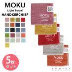 タオルハンカチ MOKU Light Towel モク Sサイズ 今治製 コンテックス kontex 日本製 綿 28×28 ミニタオル 薄手 無地 吸水 速乾 MOKU-HK【メール便12点まで】