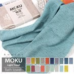 バスタオル MOKU Light Towel Lサイズ 今治製 kontex 綿100% 60×120 大判 スポーツ アウトドア 薄手 吸水 速乾 子供 メンズ レディース おすすめ MOKU-M
