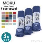 フェイスタオル MOKU Light Towel Mサイズ 今治製 kontex 綿100% 33×100 ロング スポーツ アウトドア 薄手 吸水 速乾 子供 メンズ レディース おすすめ MOKU-M