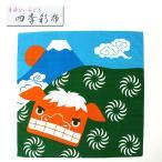 風呂敷 獅子舞 1月 二巾 四季彩布 正月 元旦 初日の出 富士山 約70×70cm MS2F-001【メール便4点まで】