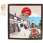 小風呂敷 お正月 1月 中巾 たまのお散歩 初日の出 富士山 獅子舞 猫 ねこ 約50×50cm MSTO-001【メール便6点まで】