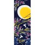 Airashika(あいらしか) 手ぬぐい 宵月夜 秋 月見 名月 兎 本染 日本製 和雑貨 注染手ぬぐい 33×90cm