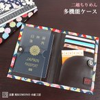 多機能ケース パスポートケース 通帳ケース カードケース 和柄 二越 ちりめん 日本製 和小物 和KOMONO 京都 小紋工房 雑貨 和雑貨 UNI-0611