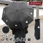 【送料無料】 日本 サムライ 刀 折り畳み 傘 カバー付き!8本骨 濡れると戦国武将の家紋柄が浮き出る不思議な傘★ウォーターマジックアンブレラ カサ かさ 戦国
