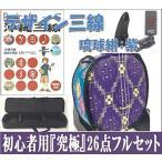 デザイン三線 琉球絣:紫 初心者用26点三線セット