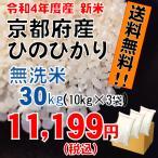 【29年産新米】無洗米 京都府産 ひのひかり30kg(10kg×3袋) ヒノヒカリ お米 2017年産 送料無料