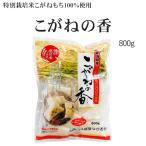 〔切り餅〕特別栽培米100%!こがねの香(かおり)※シングル包装※800g(約18枚)