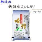令和元年産 お米 2kg  無洗米 新潟産コシヒカリ2kg  発送に2.3日かかる場合があります。