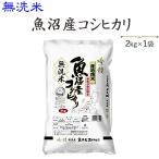 令和2年産 お米 2kg  無洗米魚沼産コシヒカリ2kg  発送に2.3日かかる場合がリます。