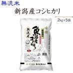 新米 令和元年産 お米 10kg無洗米 魚沼産コシヒカリ2kg×5  送料無料(一部地域を除く)