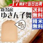お米 玄米25kg 新潟産ゆきん子舞 玄米25kg/白米4.5kg×5(精米無料) 送料無料※一部地域を除く