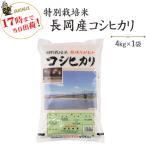 お米 4kg 特別栽培米 長岡産コシヒカリ4kg 30年産 送料無料(一部地域を除く)