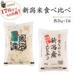 新潟米を食べ比べ 新米 (魚沼産コシヒカリ・昔ながらの新潟産こしひかり)各2kg 平成29年産 送料無料(一部地域を除く)