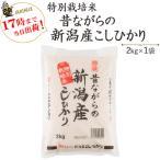 お米 2kg 特別栽培米昔ながらの新潟産こしひかり2kg×1袋 30年産 送料無料(一部地域を除く)