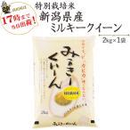 令和元年産 お米 2kg 特別栽培米新潟産ミルキークイーン2kg×1袋 当日発送 送料無料(一部地域を除く)