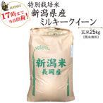 お米 25kg 緊急値下げ! 特別栽培米新潟産ミルキークイーン玄米25kg(精米無料)白米4.5kg×5袋 28年産 送料無料(一部地域を除く)