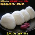 米 ひとめぼれ 玄米 20kg 白米にすると18kg 玄米・白米の組み合わせも可 送料無料 お米 岩手県産 令和2年産米 1日4合以上炊くお客様用 業務用にも