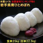 米 ひとめぼれ 玄米 25kg 白米にすると22.5kg お米 岩手県南産 令和元年産米 送料無料 契約農家さん作 この商品は玄米30kgではなく25kgです