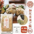 簡単調理 新潟県産 コシヒカリ 加圧玄米 麦 雑穀 こし