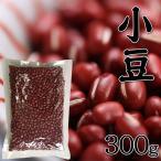 巣ごもり消費 食品 小豆 300g 北海道産 30年産 保存食
