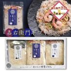 簡単調理 新潟県産 コシヒカリ 丼ご飯 椎茸・いろいろ