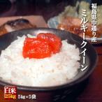 【送料無料】平成28年産福島県中通り産 ミルキークイーン 白米:25kg(5kg×5個)  お米 持ち運び・保管に便利な小分けタイプ