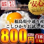 【送料無料】お試しメール便 福島県中通り産コシヒカリ白米1kg※日時指定不可