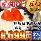 クーポン獲得で20%OFF  米 お米 平成29年産 福島県産ミルキークイーン 玄米:25kg(25Kg×1袋) 送料無料  沖縄送料3,000円