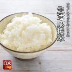 【送料無料】生活応援米♪ブレンド 国内産複数原料米 1kg※日時指定不可