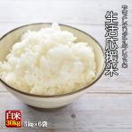 【送料無料】生活応援米♪ブレンド 国内産複数原料米 30kg(5kg×6個) ※沖縄送料900円