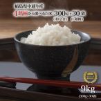 真空パック♪ 福島県中通り産 4銘柄から選べる白米9kg (300g×30袋)