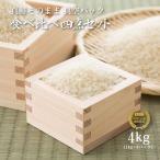 真空パック♪4銘柄食べ比べセット 福島県中通り産 白米4kg(1kg×4個)